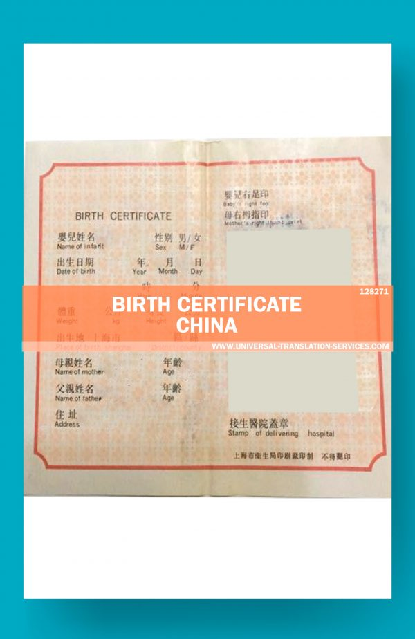 128271-China-Birth-Certificate