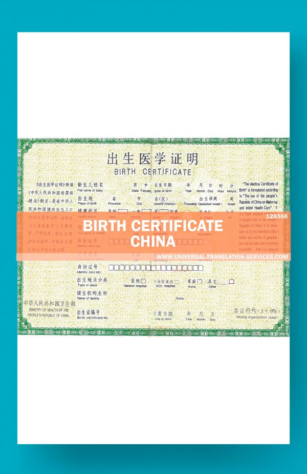 128368-China-Birth-Certificate