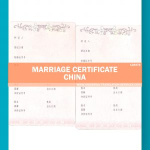 128378-China-Marriage-Certificate