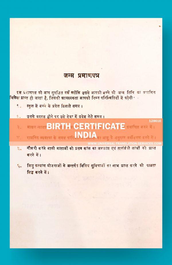128616--India---Hindi---Birth-Certificate(2)