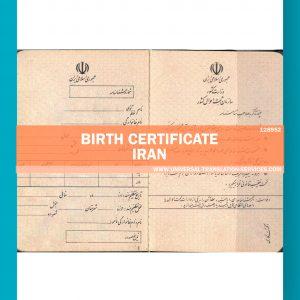 128952--IRAN-Birth-Certificate