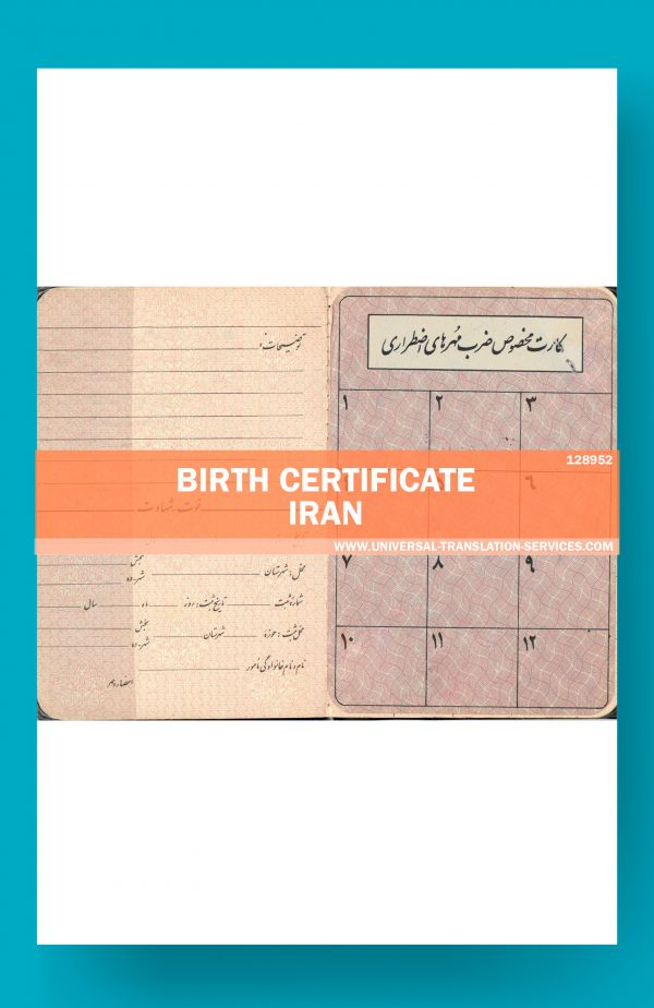 128952--IRAN-Birth-Certificate(3)