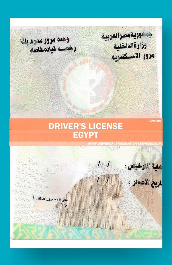 129108-Egypt-Driver's-License