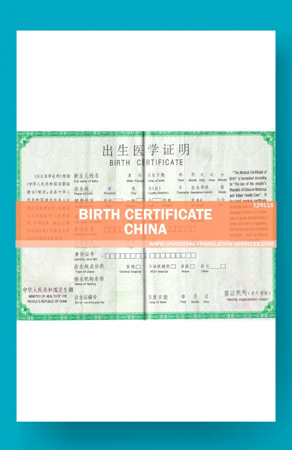 129115-China-Birth-Certificate