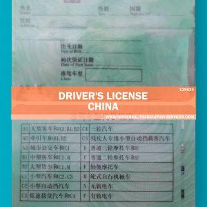 129624-China-Driver's-License