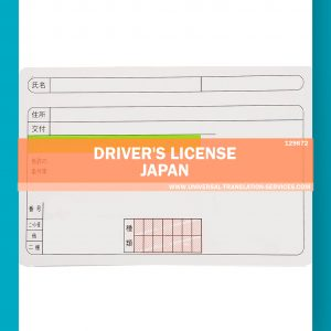 129762-driverse-licence-japan-1
