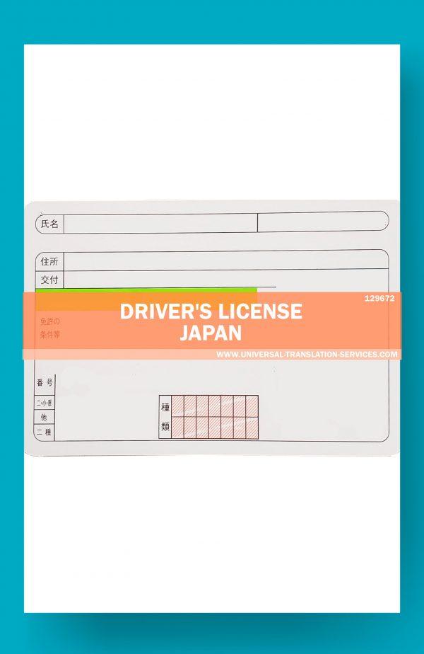 129762-driverse-licence-japan-1
