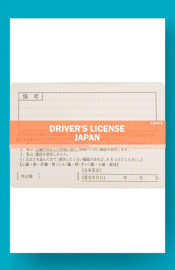 129762-driverse-licence-japan-2