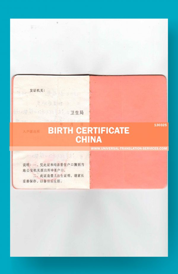 130325-China-Birth-Certificate-4