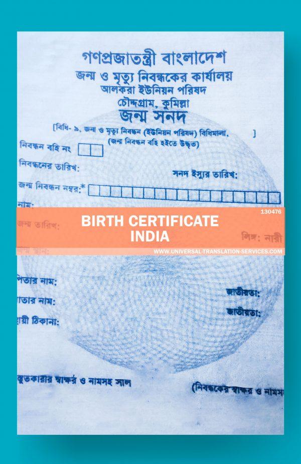 130476-India--Bengali--birt-cert