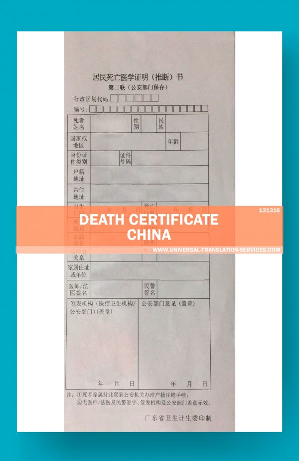 131316-China-Death-Certificate