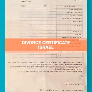131853-divorce-cert-israel