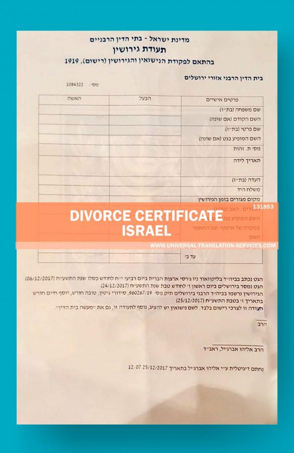 131853-divorce-cert-israel
