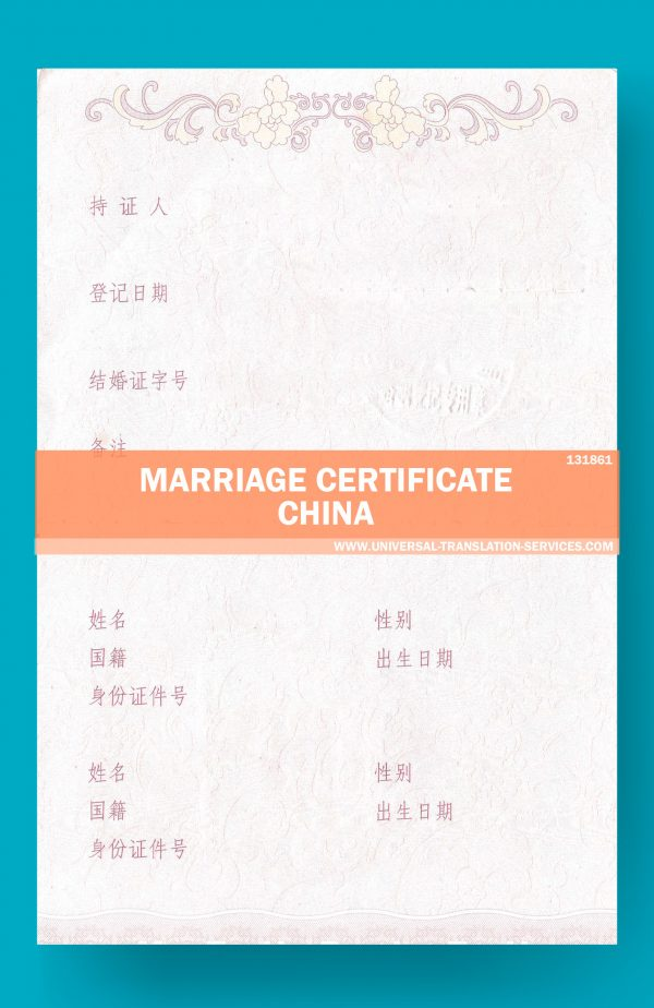 131861-China-Marriage-Certificate-2