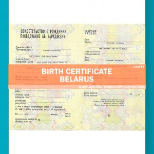 131983-Belarus-Birth-certificate-source