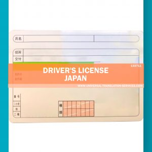 133711-driverse-licence-japan-1