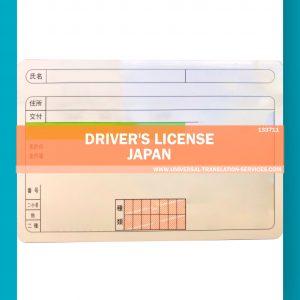 133711-driverse-licence-japan-1