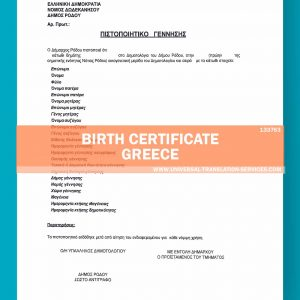 133763-Greece-Birth-Certificate