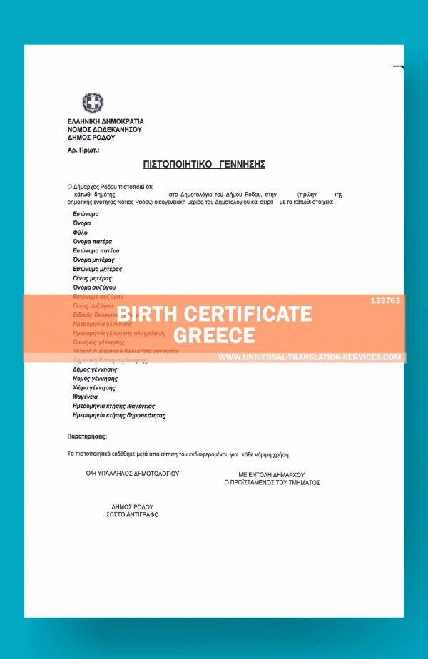 133763-Greece-Birth-Certificate