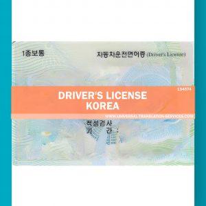 134574-drivers-licene-korea