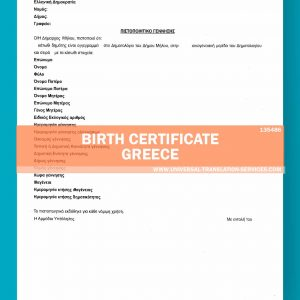 135486-Greece-Birth-Certificate