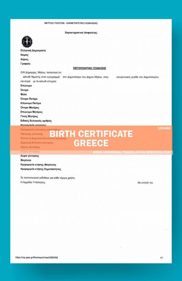 135486-Greece-Birth-Certificate