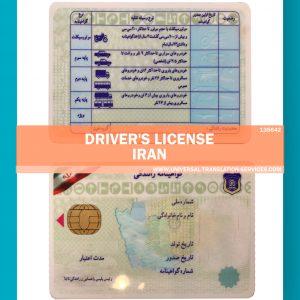 135642--IRAN-Drivers-licence