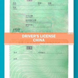 135706-China-Driver's-License