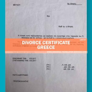 136737-Greece-Divorce-Certificates