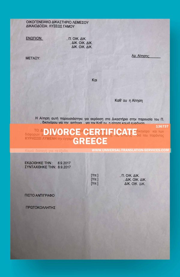 136737-Greece-Divorce-Certificates