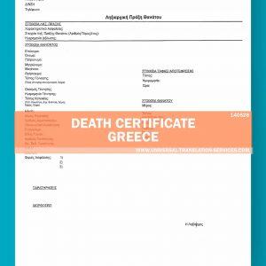 140528-Greece-Death-Certificate