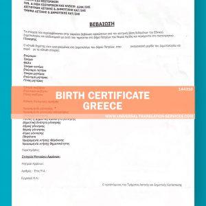 144310-Greece-Birth-Certificate