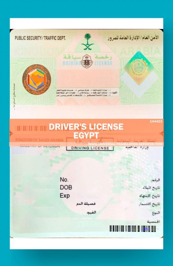 144423-Egypt-Driver's-License
