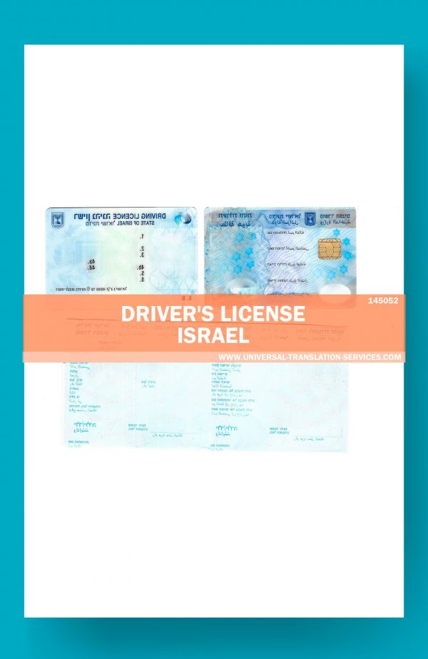 145052-drivers-licence-israel