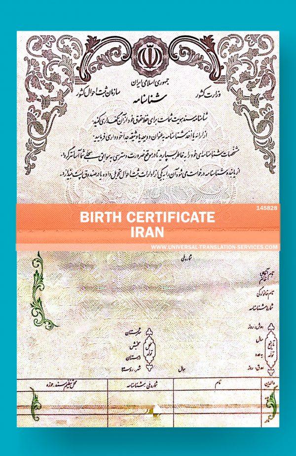 145828--IRAN-Birth-certificate(2)