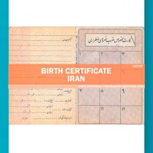 147197-IRAN-birth-certificate(3)