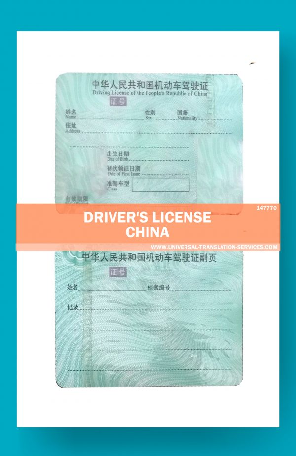 147770-China-Driver's-License