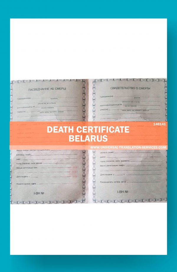 148141-Belarus-Death-Certificate-source