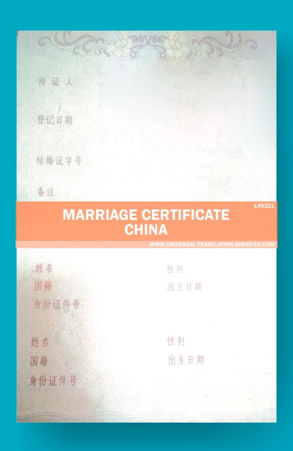 149221-China-Marriage-Certificate