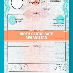 149284-Afganistan-Birth-Certificates