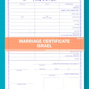 150075-marriage-cert-israel