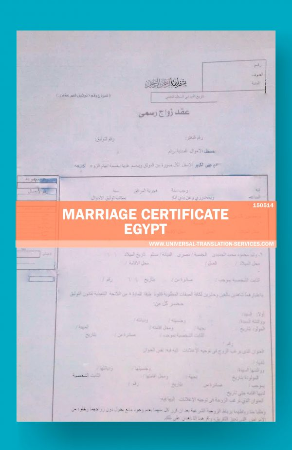 150514-Egypt-Marriage-Certificate