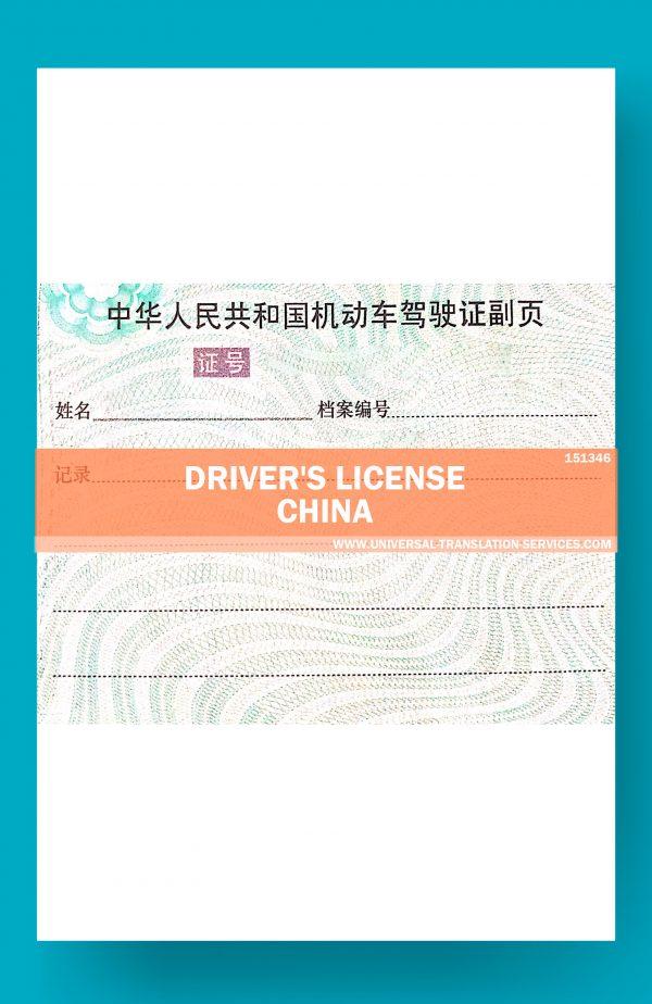 151346-China-Driver's-License-2