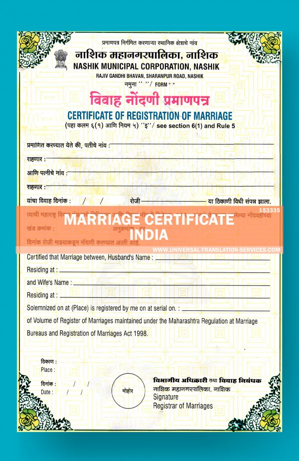 153335--India--Marathi--Marriage-cert