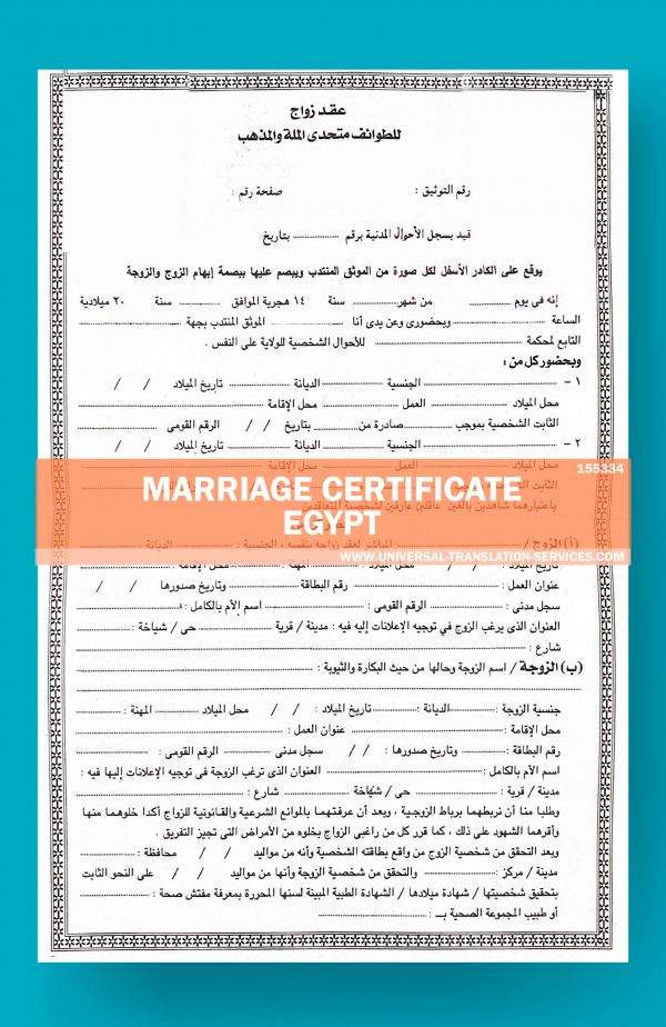 155334-Egypt-Marriage-Certificate