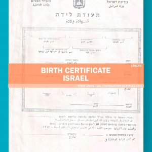 156166-birth-cert-israel
