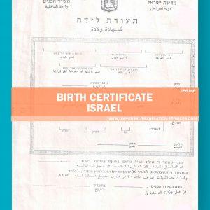 156166-birth-cert-israel