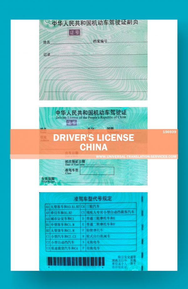 156939-China-Driver's-License