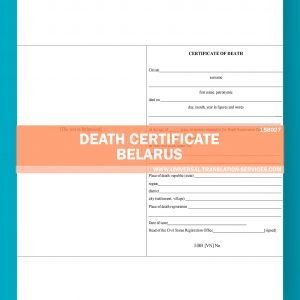 158027-Belarus-Death-certificate-source-2