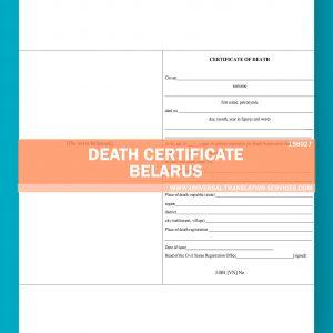 158027-Belarus-Death-certificate-source-2